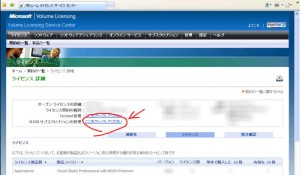 VLSC_ライセンス詳細