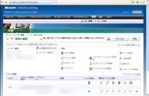 VLSC_ユーザー管理