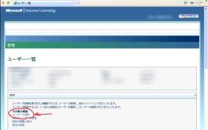 VLSC_MSDNユーザー一覧